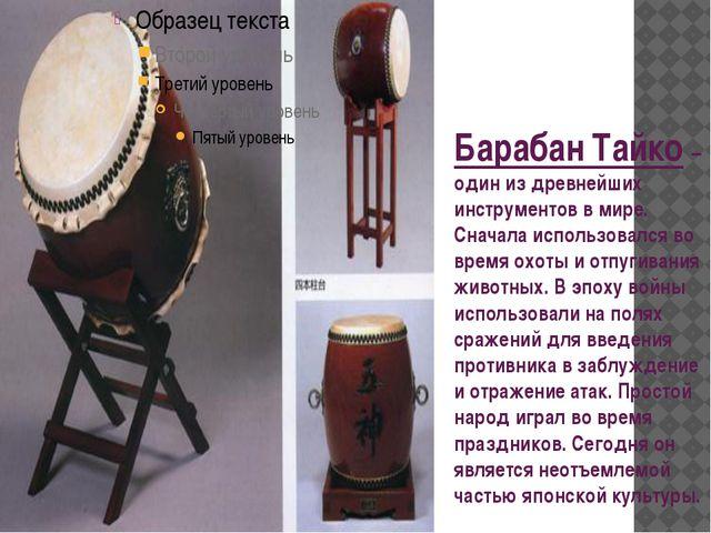 Барабан Тайко – один из древнейших инструментов в мире. Сначала использовался...