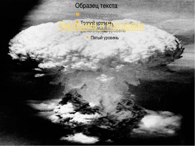 Хиросима и Нагасаки