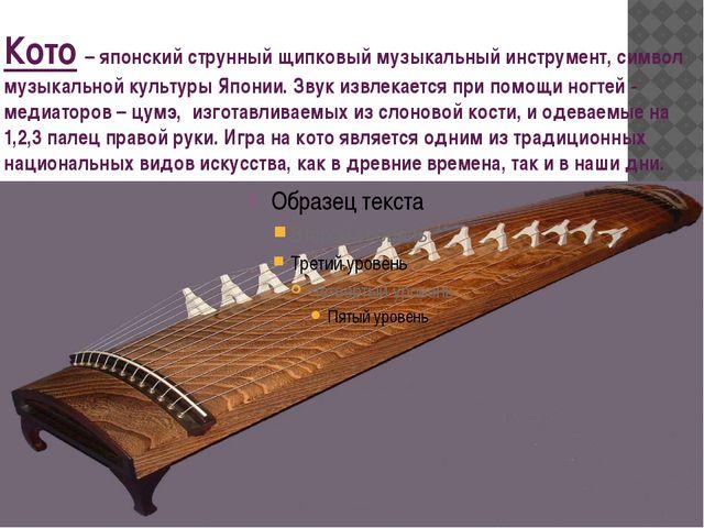 Кото – японский струнный щипковый музыкальный инструмент, символ музыкальной...