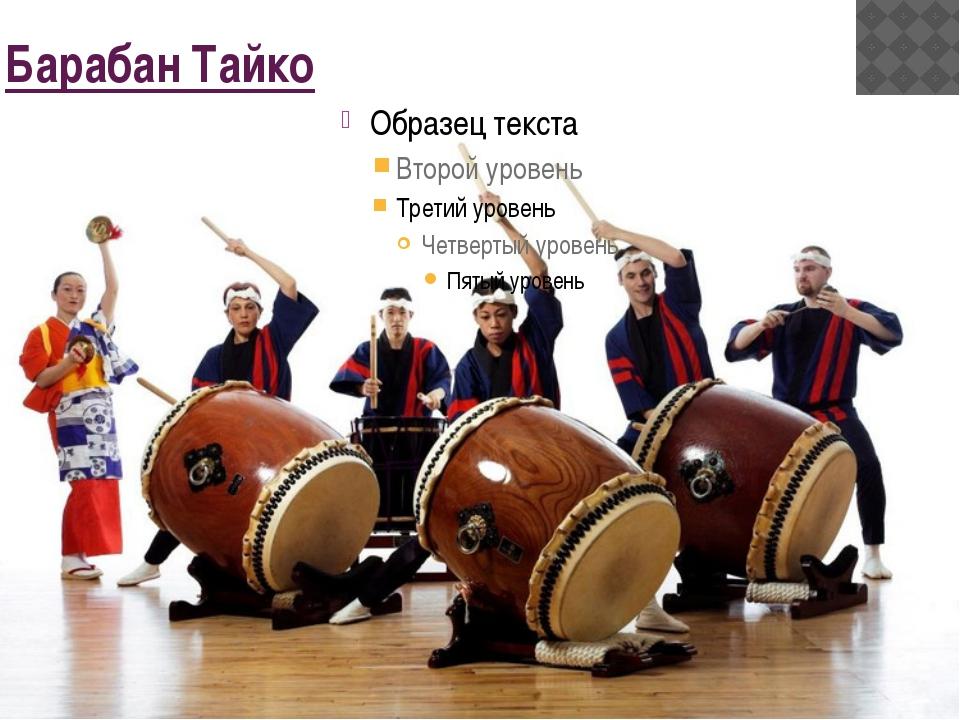 Барабан Тайко
