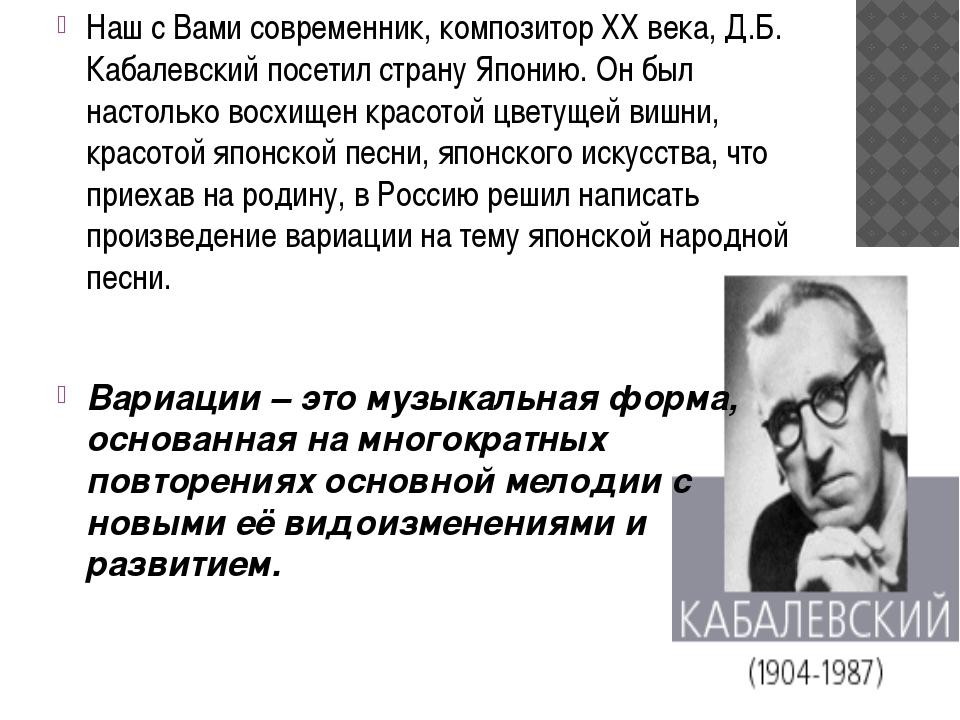 Наш с Вами современник, композитор XX века, Д.Б. Кабалевский посетил страну Я...