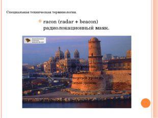 Специальная техническая терминология. racon (radar + beacon) радиолокационный