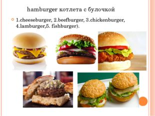 hamburger котлета с булочкой 1.cheeseburger, 2.beefburger, 3.chickenburger, 4