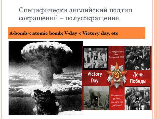 Специфически английский подтип сокращений – полусокращения. A-bomb < atomic b...
