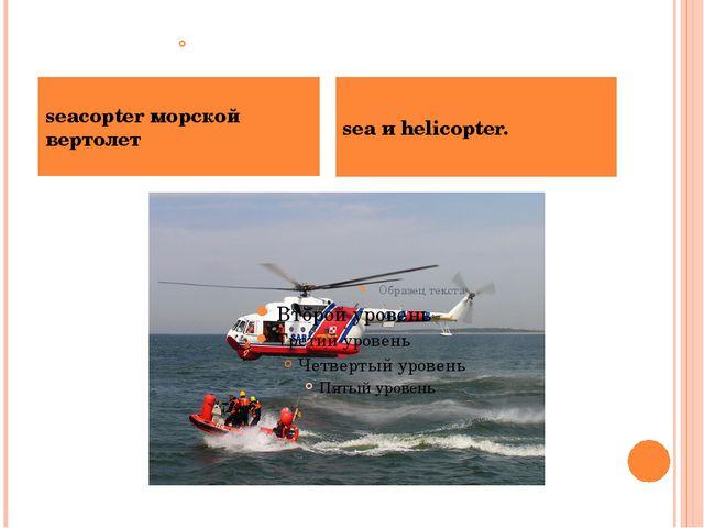 seacopter морской вертолет sea и helicopter. Принадлежат к военной терминолог...