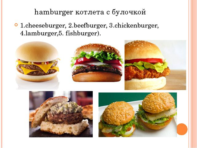hamburger котлета с булочкой 1.cheeseburger, 2.beefburger, 3.chickenburger, 4...