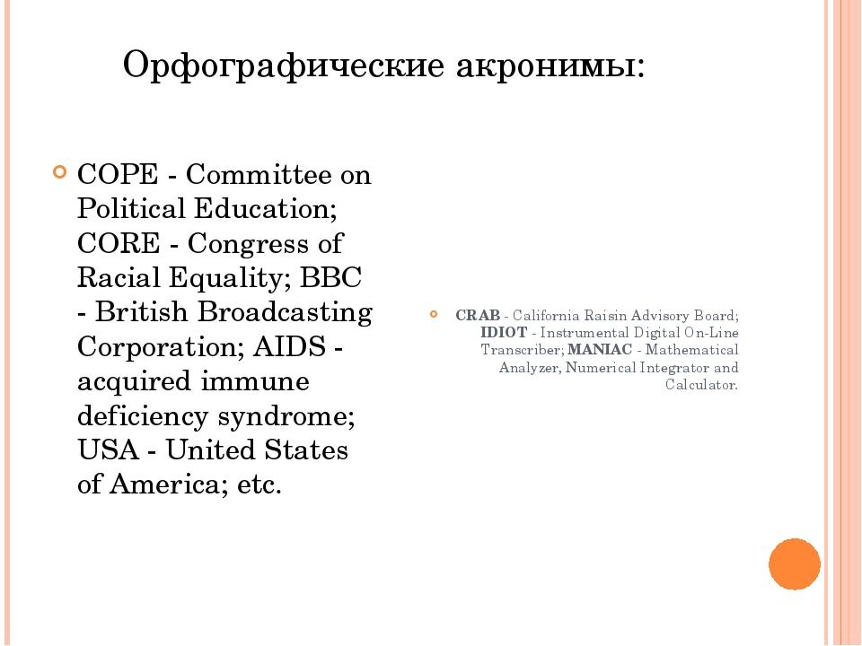 Орфографические акронимы: COPE - Committee on Political Education; CORE - Co...