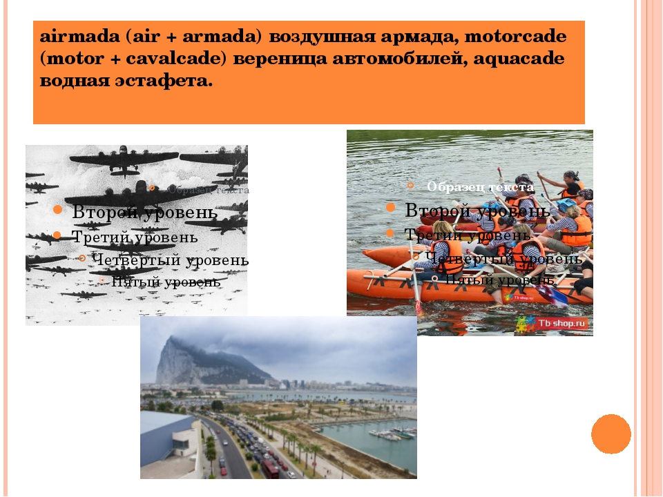 airmada (air + armada) воздушная армада, motorcade (motor + cavalcade) верени...
