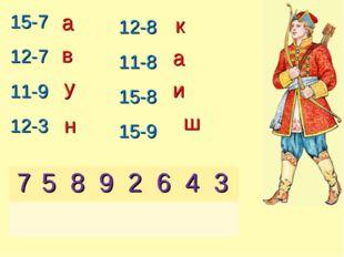 15-7 12-7 11-9 12-3 12-8 11-8 15-8 15-9 и в а н у ш к а 75892643