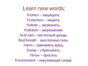 Learn new words: Protect – защищать. Protection – защита. Pollute – загрязнят
