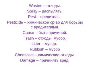 Wastes – отходы. Spray – распылять. Pest – вредитель. Pesticide – химическое