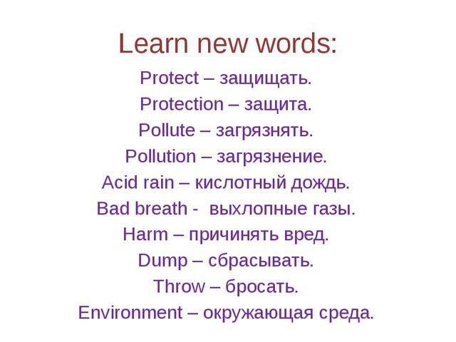 Learn new words: Protect – защищать. Protection – защита. Pollute – загрязнят...