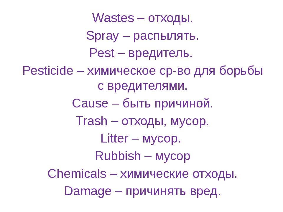 Wastes – отходы. Spray – распылять. Pest – вредитель. Pesticide – химическое...
