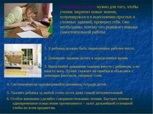 Домашнее задание нужно для того, чтобы ученик закрепил новые знания, потренир