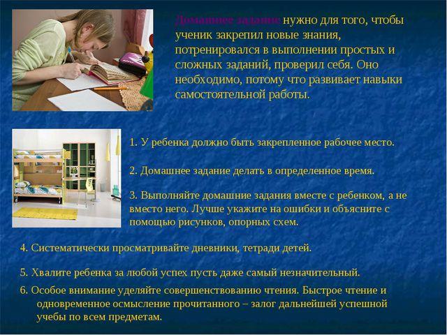 Домашнее задание нужно для того, чтобы ученик закрепил новые знания, потренир...