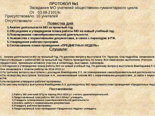 ПРОТОКОЛ №1 Заседания МО учителей общественно-гуманитарного цикла От 03.09.21