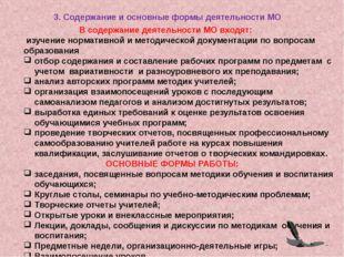 3. Содержание и основные формы деятельности МО В содержание деятельности МО в