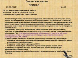 ПРИКАЗ 29.08.2014г. №153 Ленинская школа Об организации методической работы в