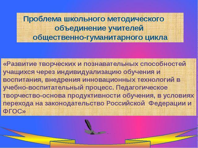 Проблема школьного методического объединение учителей общественно-гуманитарно...