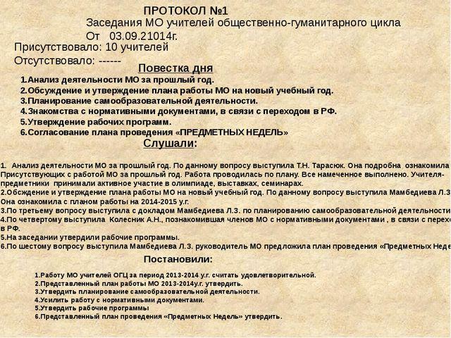 ПРОТОКОЛ №1 Заседания МО учителей общественно-гуманитарного цикла От 03.09.21...