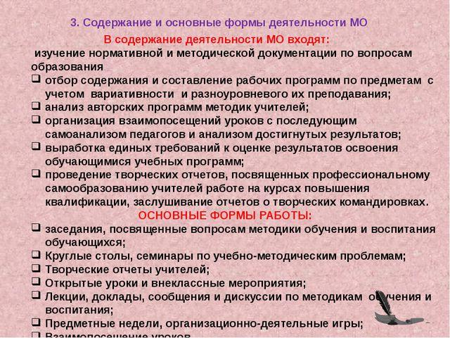 3. Содержание и основные формы деятельности МО В содержание деятельности МО в...