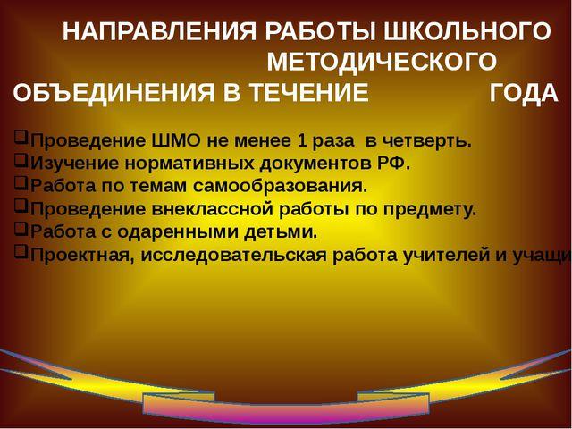 НАПРАВЛЕНИЯ РАБОТЫ ШКОЛЬНОГО МЕТОДИЧЕСКОГО ОБЪЕДИНЕНИЯ В ТЕЧЕНИЕ ГОДА Провед...
