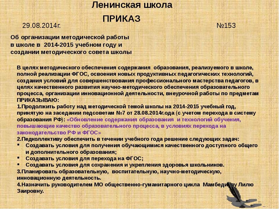 ПРИКАЗ 29.08.2014г. №153 Ленинская школа Об организации методической работы в...