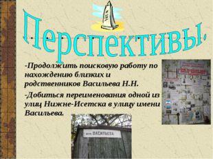 -Продолжить поисковую работу по нахождению близких и родственников Васильева
