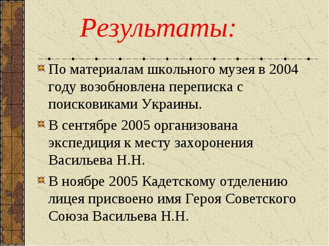 Результаты: По материалам школьного музея в 2004 году возобновлена переписка...