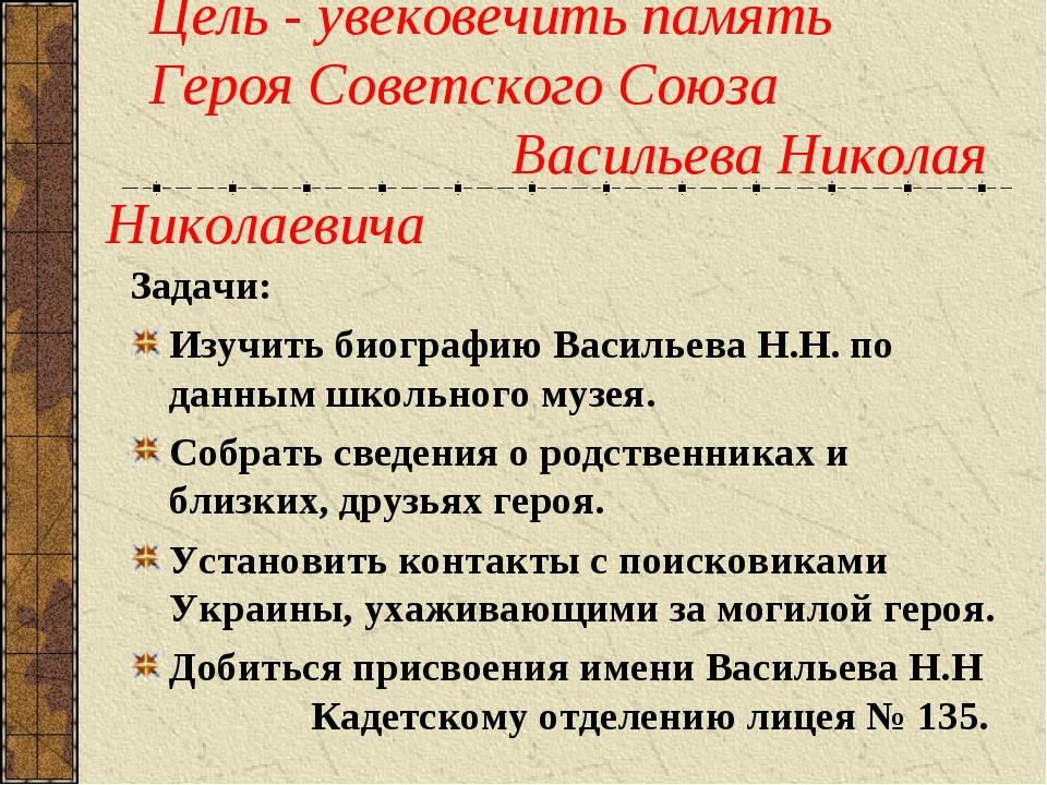 Цель - увековечить память Героя Советского Союза Васильева Николая Николаеви...