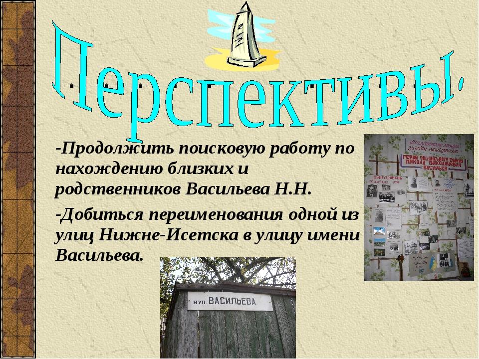 -Продолжить поисковую работу по нахождению близких и родственников Васильева...