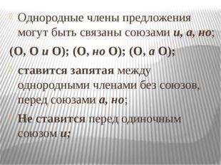 Однородные члены предложения могут быть связаны союзами и, а, но; (О, О и О);