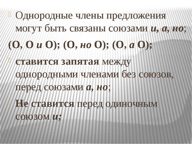 Однородные члены предложения могут быть связаны союзами и, а, но; (О, О и О);...