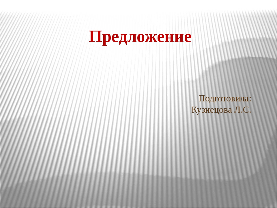Подготовила: Кузнецова Л.С. Предложение