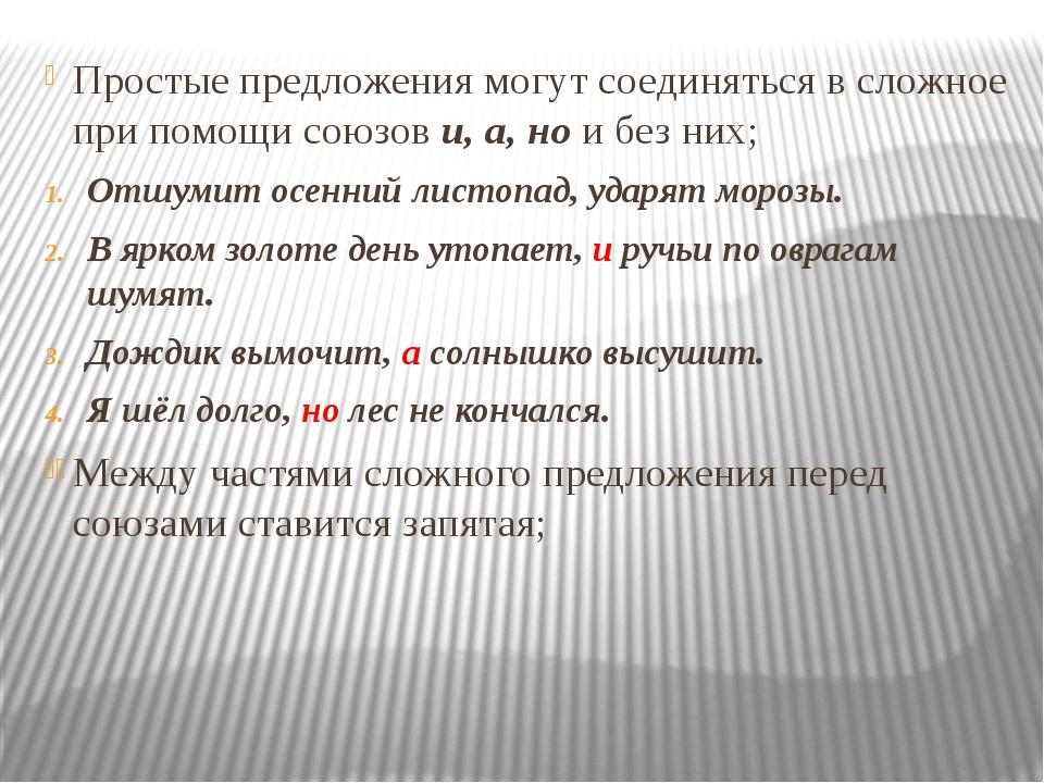 Простые предложения могут соединяться в сложное при помощи союзов и, а, но и...