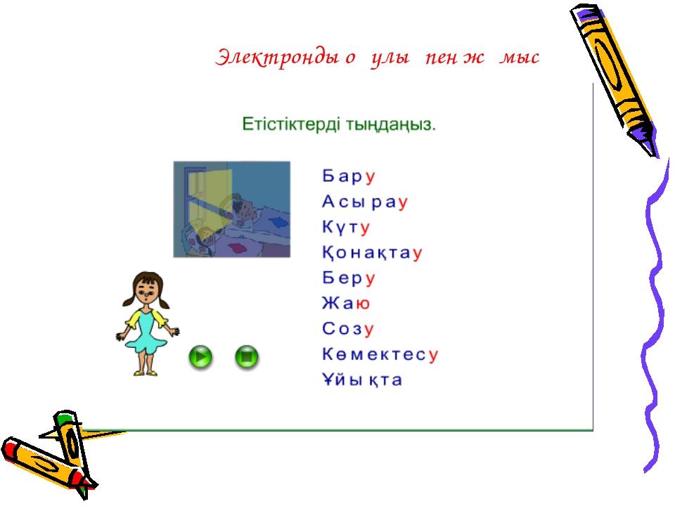 Электронды оқулықпен жұмыс