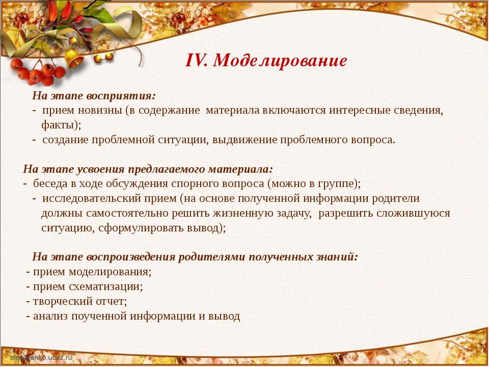 IV. Моделирование На этапе восприятия: - прием новизны (в содержание материал...