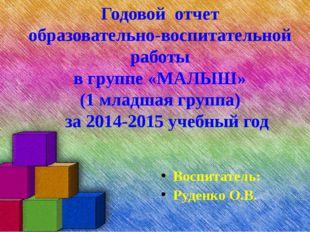 Годовой отчет образовательно-воспитательной работы в группе «МАЛЫШ» (1 младша