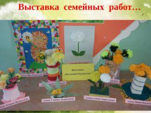 Выставка семейных работ…