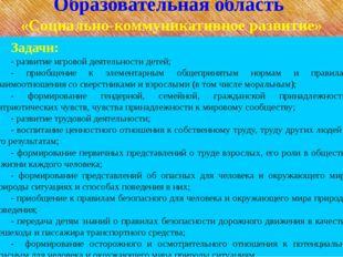 Образовательная область «Социально-коммуникативное развитие» Задачи: - развит