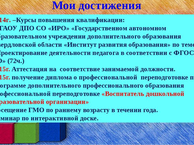 Мои достижения 2014г. –Курсы повышения квалификации: в ГАОУ ДПО СО «ИРО» «Го...