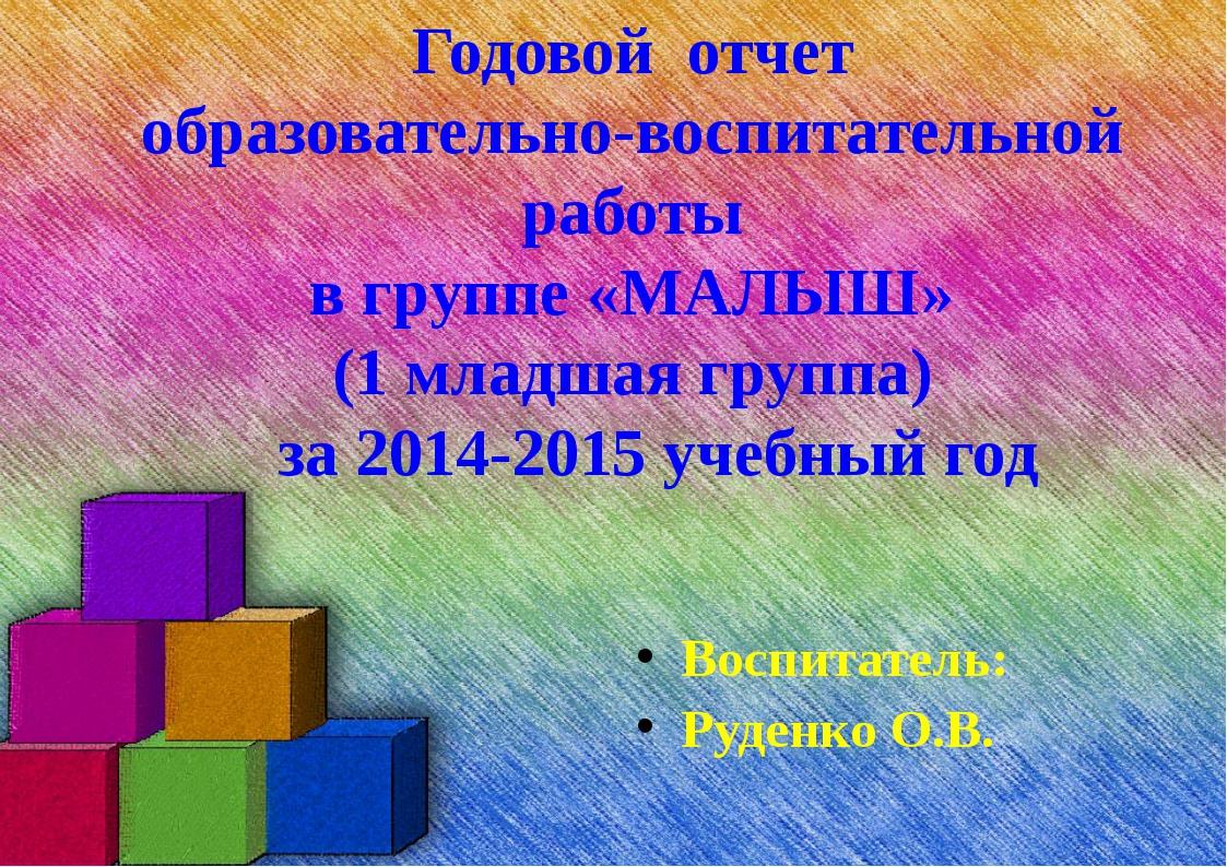Годовой отчет образовательно-воспитательной работы в группе «МАЛЫШ» (1 младша...