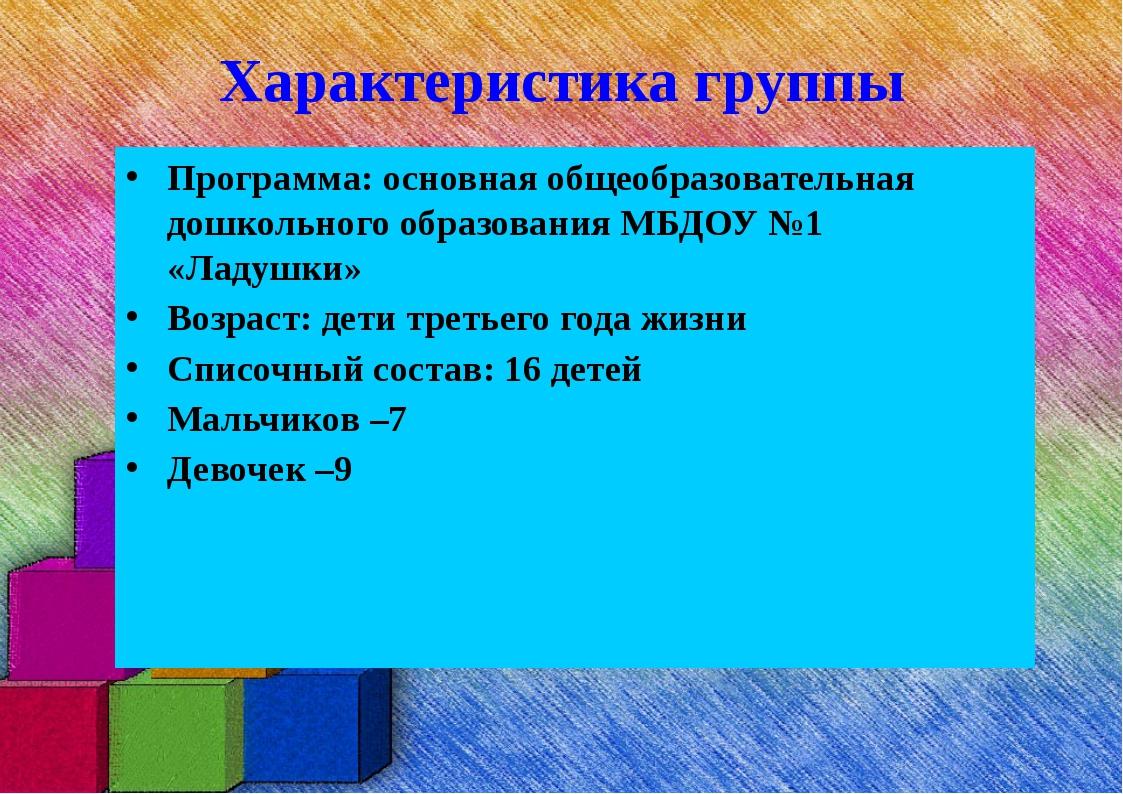 Характеристика группы Программа: основная общеобразовательная дошкольного обр...