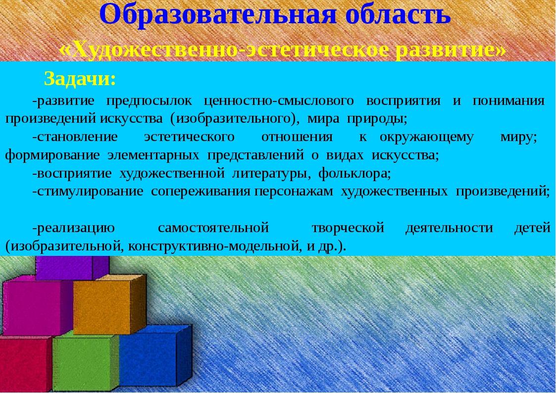 Образовательная область «Художественно-эстетическое развитие» Задачи: -развит...