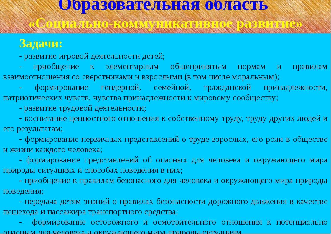 Образовательная область «Социально-коммуникативное развитие» Задачи: - развит...