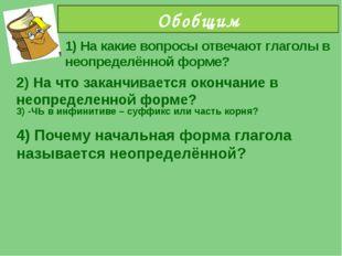 Обобщим 1) На какие вопросы отвечают глаголы в неопределённой форме? 2) На чт