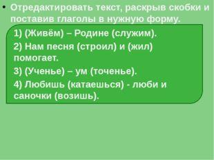 Отредактировать текст, раскрыв скобки и поставив глаголы в нужную форму. 1)