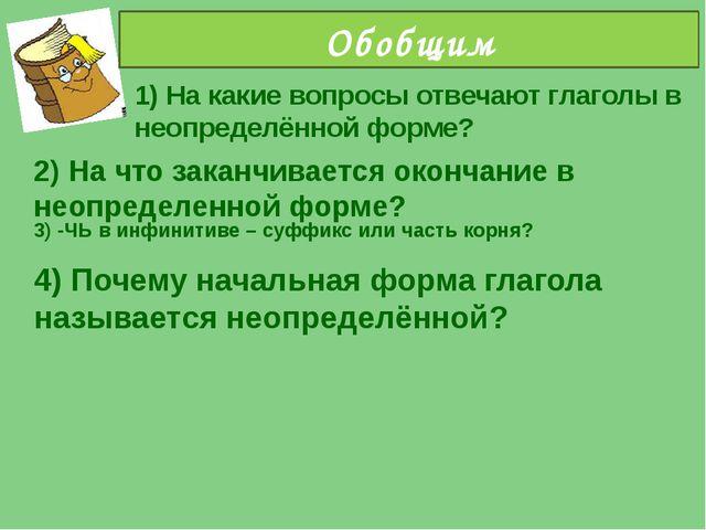 Обобщим 1) На какие вопросы отвечают глаголы в неопределённой форме? 2) На чт...