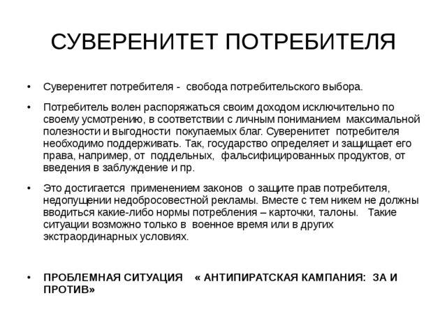 СУВЕРЕНИТЕТ ПОТРЕБИТЕЛЯ Суверенитет потребителя - свобода потребительского вы...
