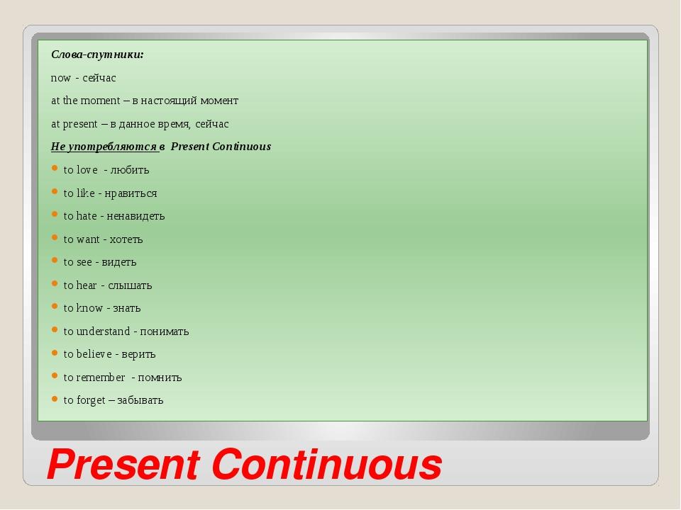 Present Continuous Слова-спутники: now - сейчас at the moment – в настоящий м...